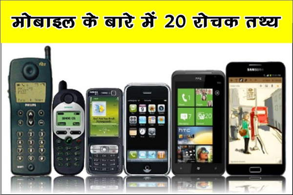 Mobile phone facts in hindi मोबाइल फोन के बारे में रोचक तथ्य