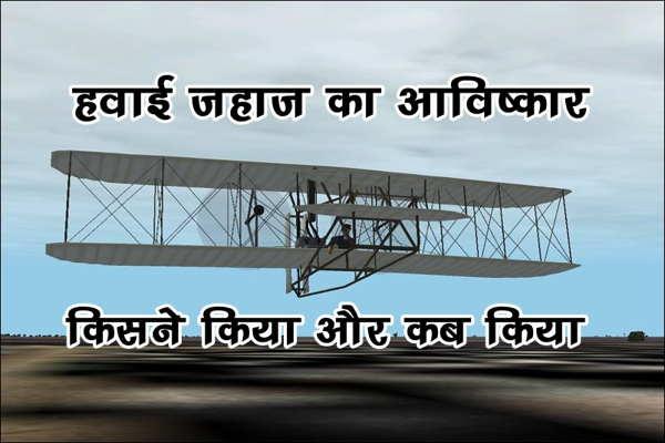 हवाई जहाज का आविष्कार किसने किया था