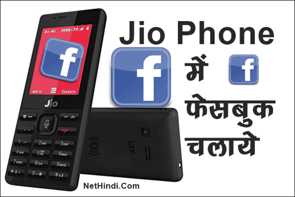 jio phone me facebook kaise chalaye