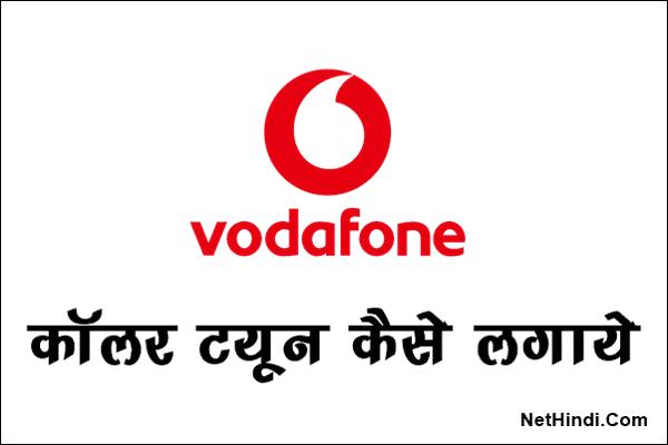 Vodafone सिम में Caller Tune कैसे लगाये
