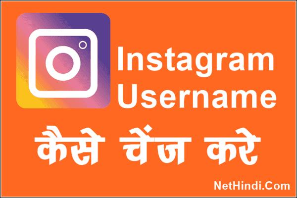 Instagram पर Username कैसे चेंज करे