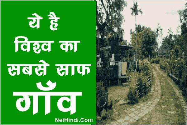विश्व का सबसे स्वच्छ गाँव
