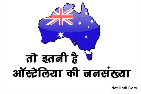 ऑस्ट्रेलिया की जनसंख्या कितनी है