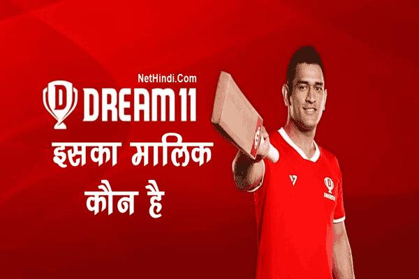 Dream11 का मालिक कौन है